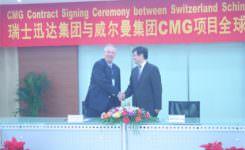 威尔曼与迅达签订CMG全球供货协议