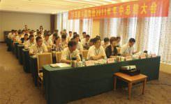 WELM held the mid-year summary meeting